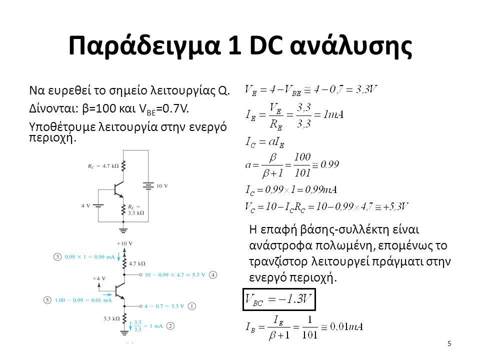 Παράδειγμα 1 DC ανάλυσης