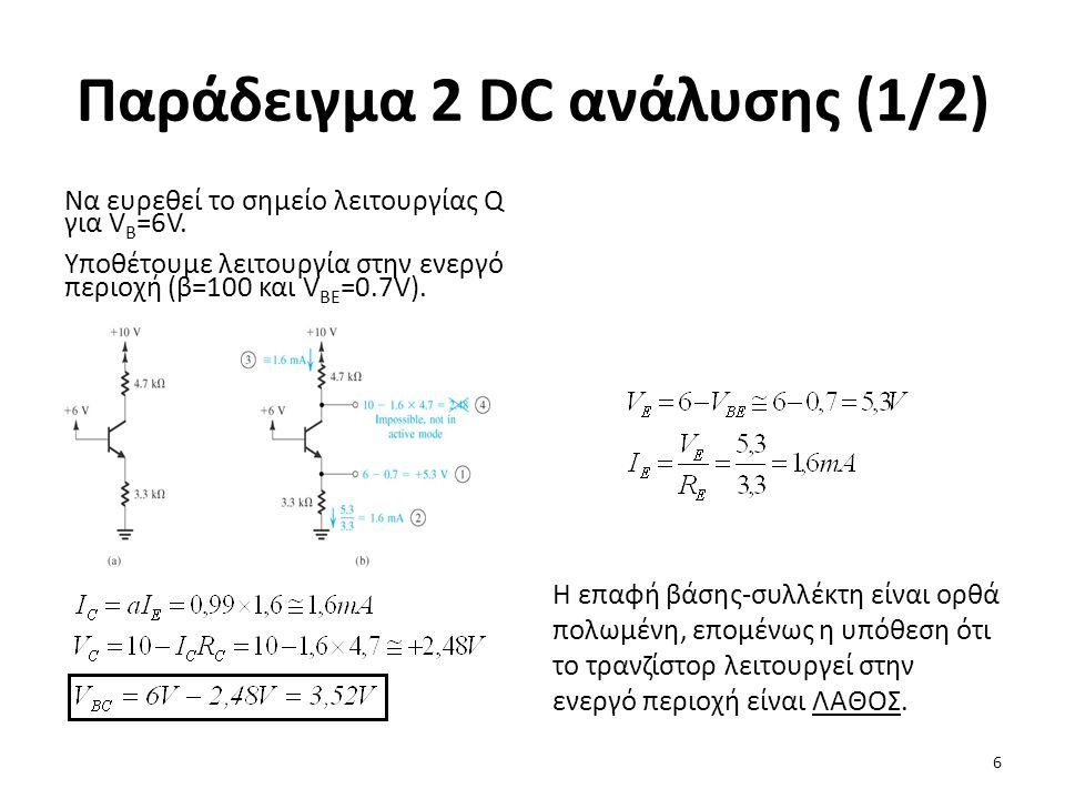 Παράδειγμα 2 DC ανάλυσης (1/2)