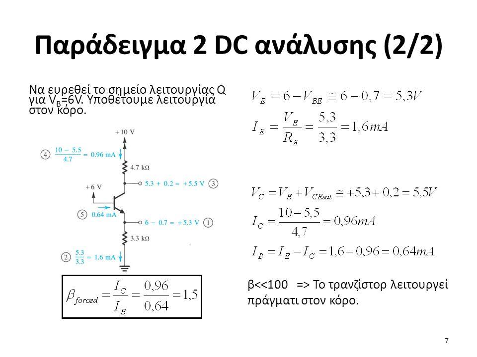 Παράδειγμα 2 DC ανάλυσης (2/2)