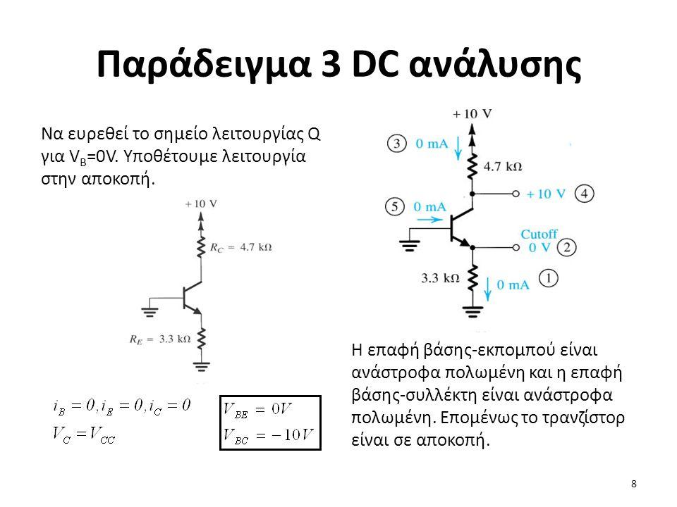 Παράδειγμα 3 DC ανάλυσης