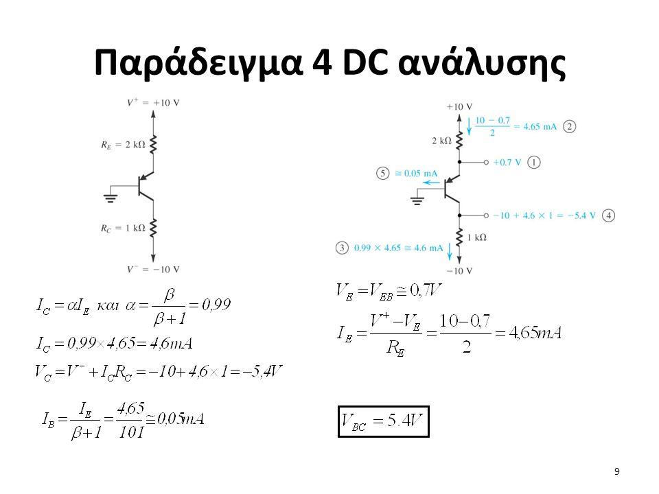 Παράδειγμα 4 DC ανάλυσης