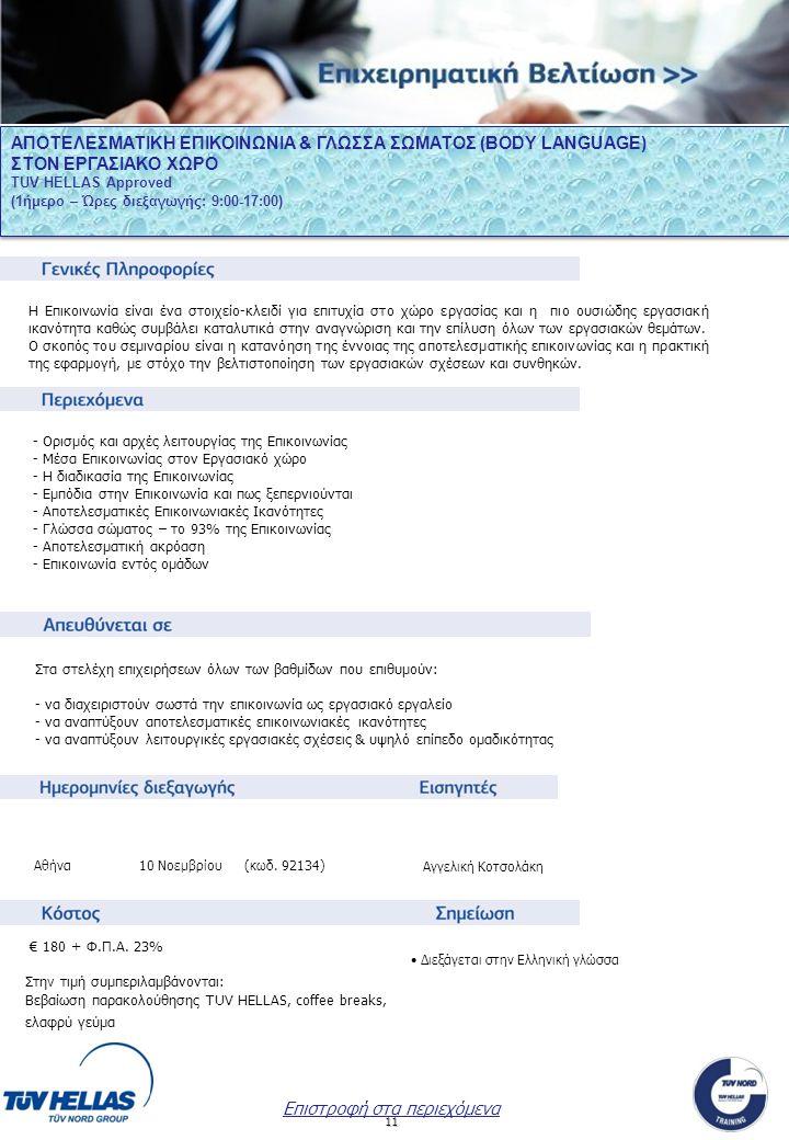 ΑΠΟΤΕΛΕΣΜΑΤΙΚΗ ΕΠΙΚΟΙΝΩΝΙΑ & ΓΛΩΣΣΑ ΣΩΜΑΤΟΣ (BODY LANGUAGE)