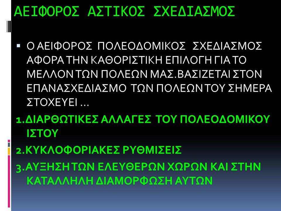 ΑΕΙΦΟΡΟΣ ΑΣΤΙΚΟΣ ΣΧΕΔΙΑΣΜΟΣ