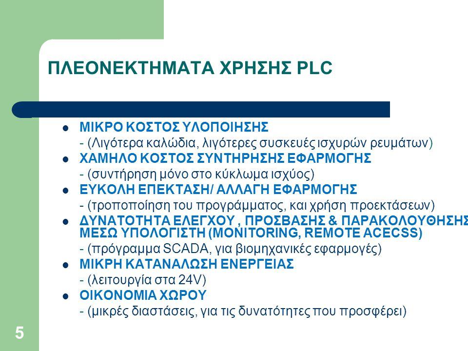 ΠΛΕΟΝΕΚΤΗΜΑΤΑ ΧΡΗΣΗΣ PLC