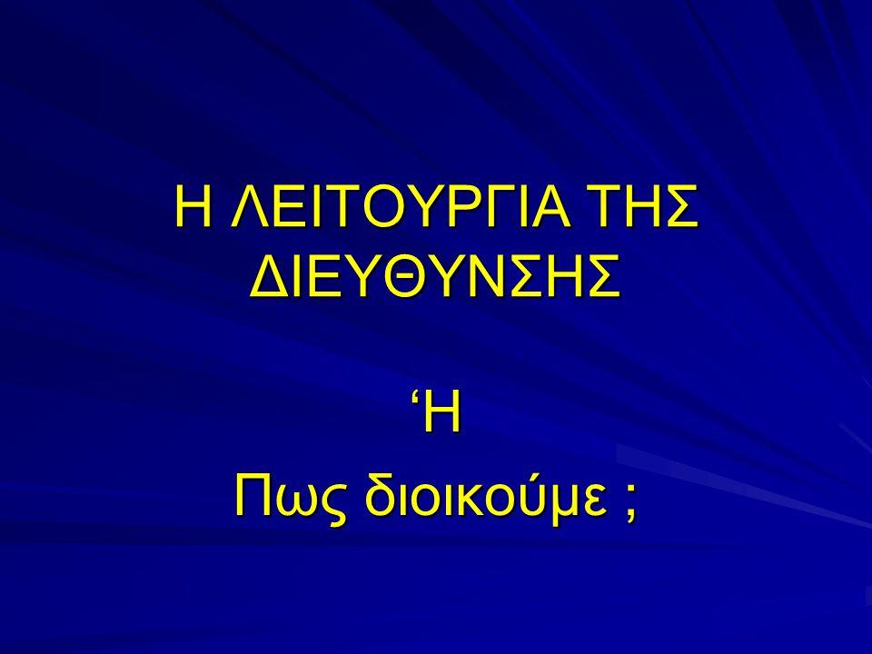 Η ΛΕΙΤΟΥΡΓΙΑ ΤΗΣ ΔΙΕΥΘΥΝΣΗΣ