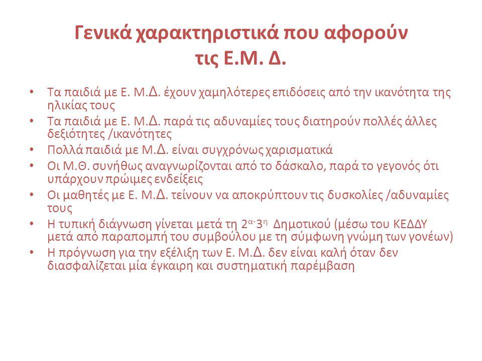 Γενικά χαρακτηριστικά που αφορούν τις Ε.Μ. Δ.