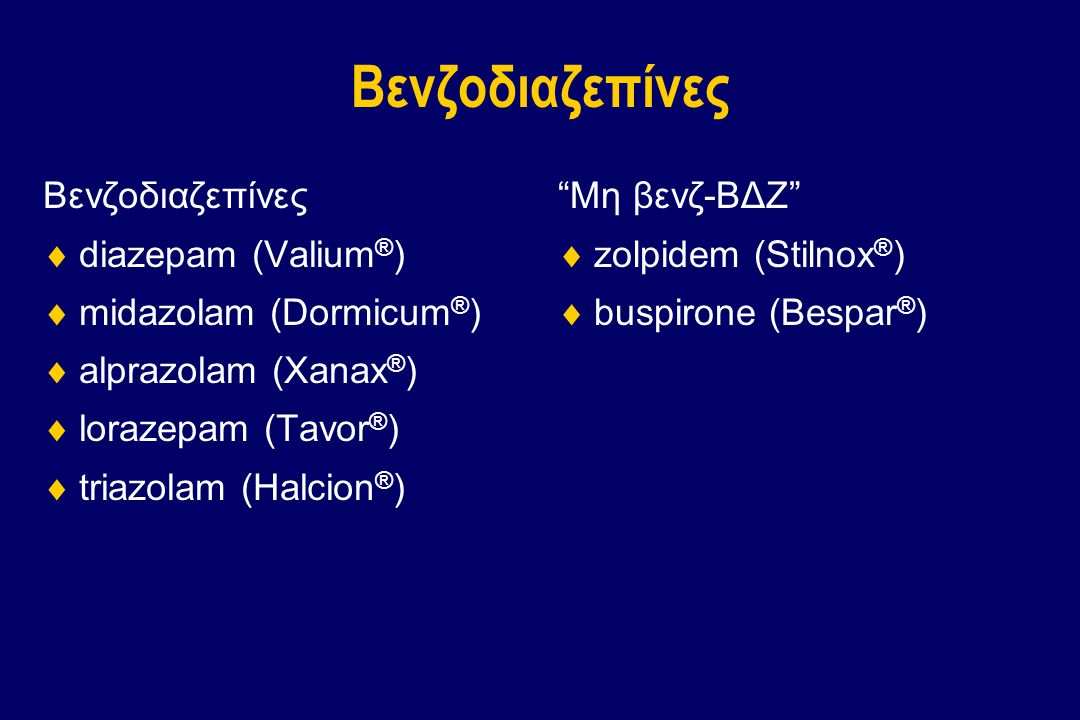 Βενζοδιαζεπίνες Βενζοδιαζεπίνες diazepam (Valium®)