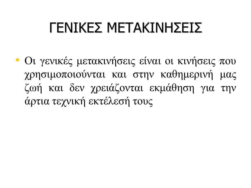 ΓΕΝΙΚΕΣ ΜΕΤΑΚΙΝΗΣΕΙΣ