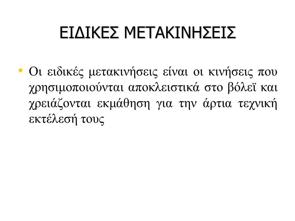 ΕΙΔΙΚΕΣ ΜΕΤΑΚΙΝΗΣΕΙΣ