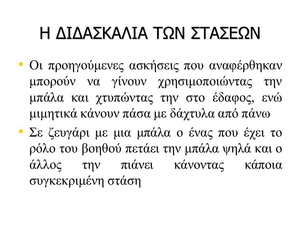 Η ΔΙΔΑΣΚΑΛΙΑ ΤΩΝ ΣΤΑΣΕΩΝ