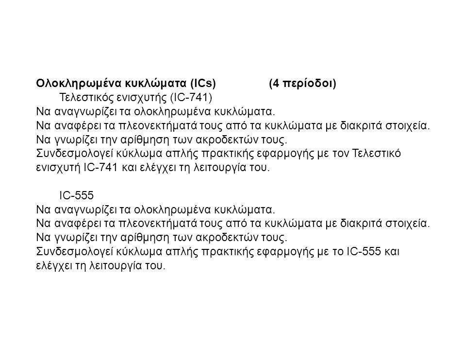 Ολοκληρωμένα κυκλώματα (ICs) (4 περίοδοι)
