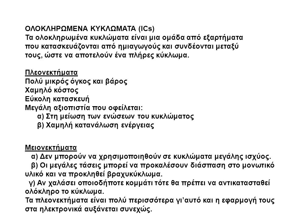ΟΛΟΚΛΗΡΩΜΕΝΑ ΚΥΚΛΩΜΑΤΑ (ICs)