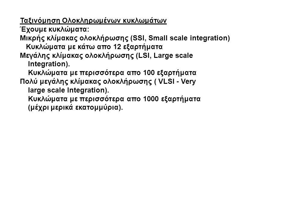 Ταξινόμηση Ολοκληρωμένων κυκλωμάτων