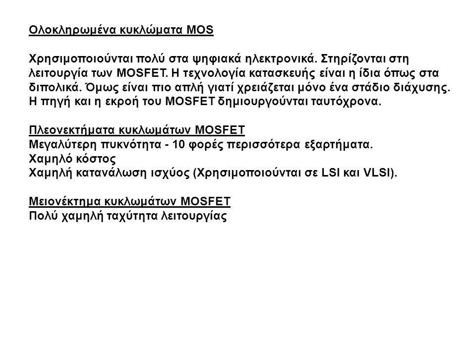 Ολοκληρωμένα κυκλώματα MOS