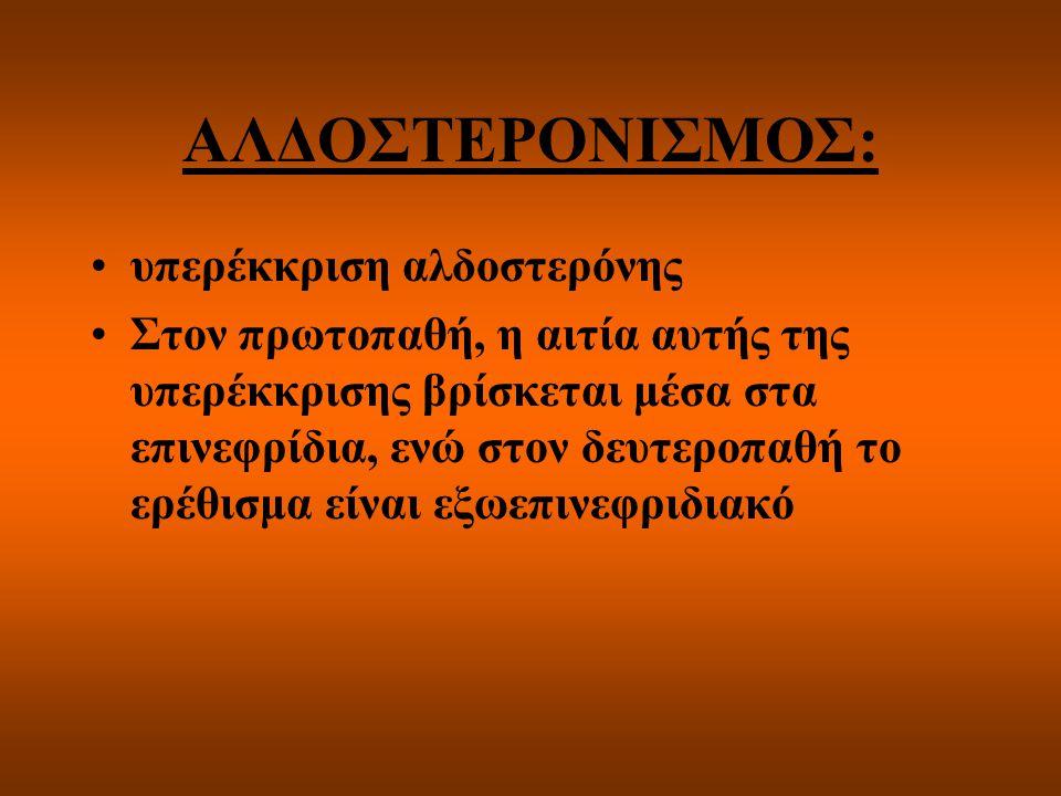 ΑΛΔΟΣΤΕΡΟΝΙΣΜΟΣ: υπερέκκριση αλδοστερόνης