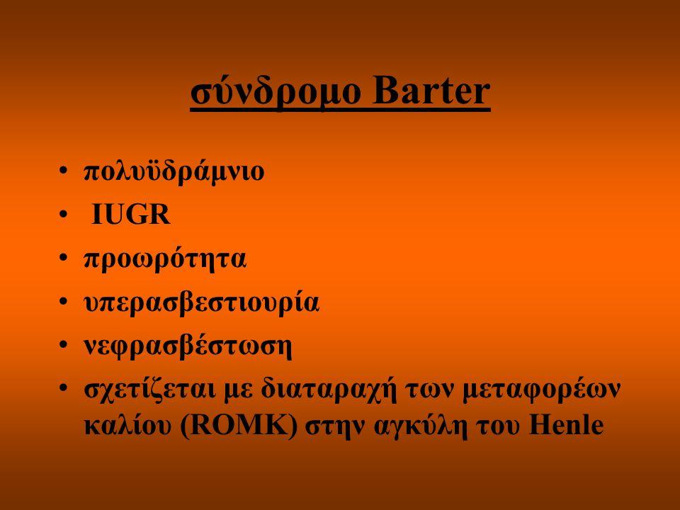 σύνδρομο Barter πολυϋδράμνιο IUGR προωρότητα υπερασβεστιουρία