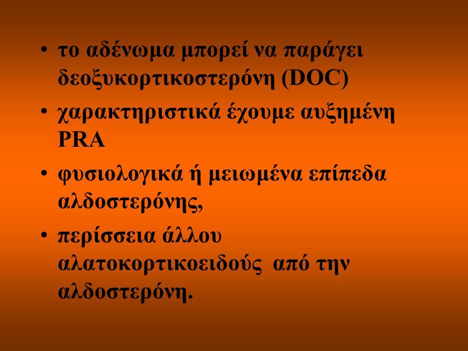 το αδένωμα μπορεί να παράγει δεοξυκορτικοστερόνη (DOC)