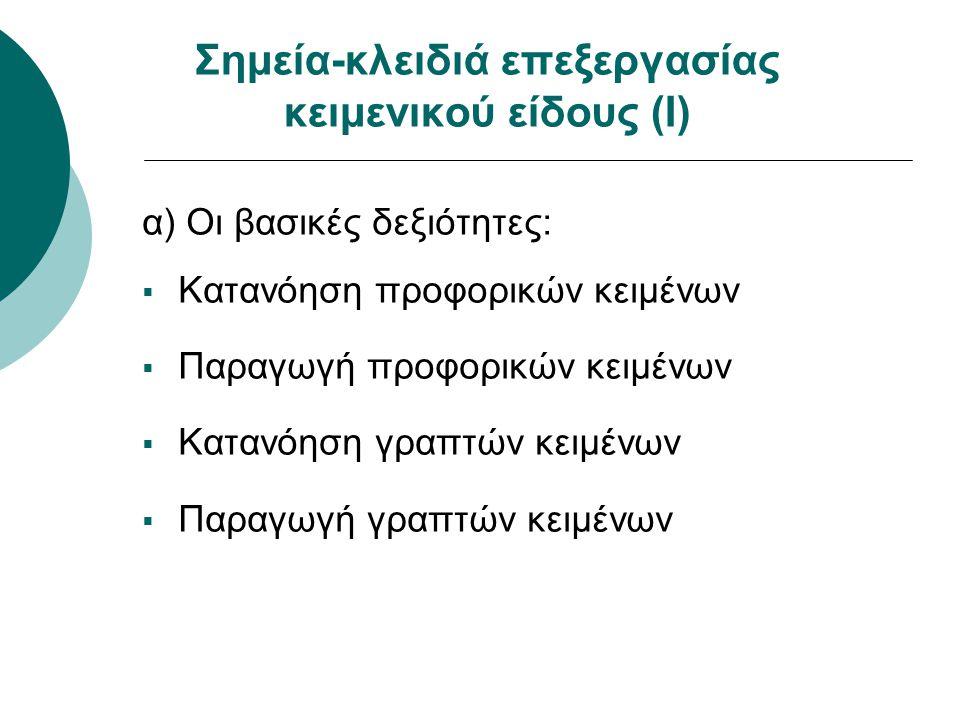 Σημεία-κλειδιά επεξεργασίας κειμενικού είδους (Ι)