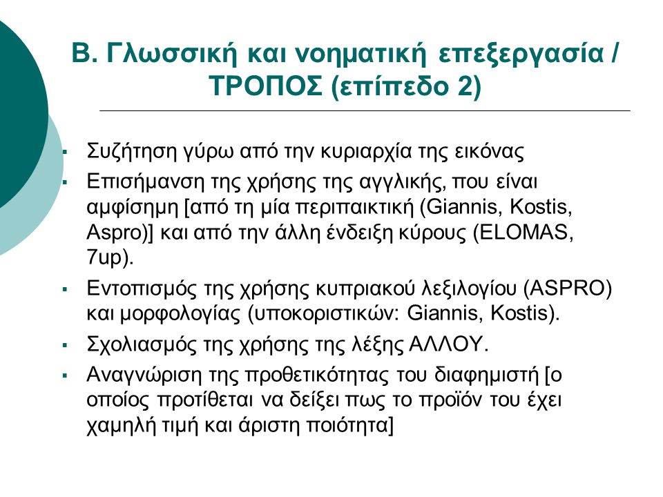 Β. Γλωσσική και νοηματική επεξεργασία / ΤΡΟΠΟΣ (επίπεδο 2)
