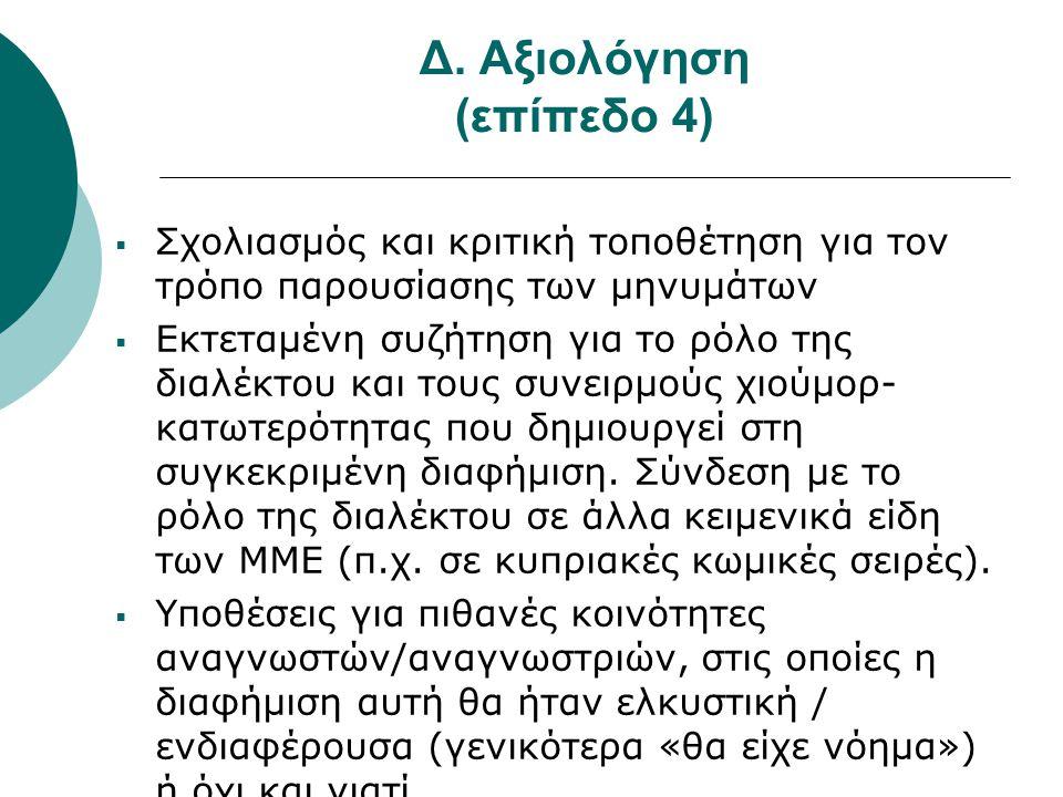 Δ. Αξιολόγηση (επίπεδο 4)
