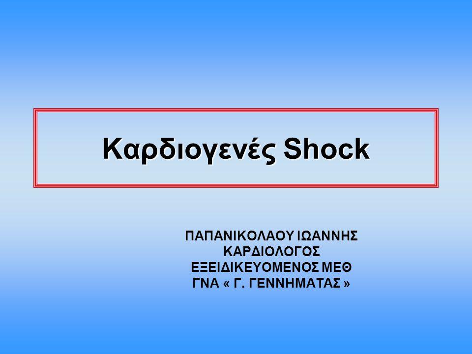 Καρδιογενές Shock ΠΑΠΑΝΙΚΟΛΑΟΥ ΙΩΑΝΝΗΣ ΚΑΡΔΙΟΛΟΓΟΣ ΕΞΕΙΔΙΚΕΥΟΜΕΝΟΣ ΜΕΘ