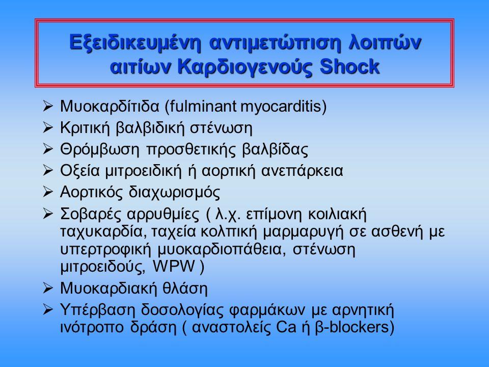 Εξειδικευμένη αντιμετώπιση λοιπών αιτίων Καρδιογενούς Shock