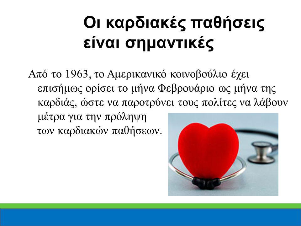 Οι καρδιακές παθήσεις είναι σημαντικές