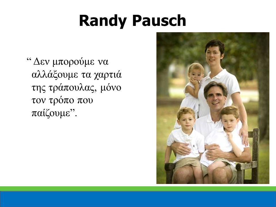 Randy Pausch Δεν μπορούμε να αλλάξουμε τα χαρτιά της τράπουλας, μόνο τον τρόπο που παίζουμε .
