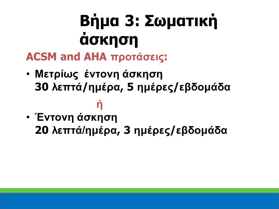 Βήμα 3: Σωματική άσκηση ACSM and AHA προτάσεις: