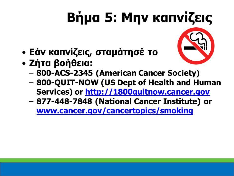 Βήμα 5: Μην καπνίζεις Εάν καπνίζεις, σταμάτησέ το Ζήτα βοήθεια: