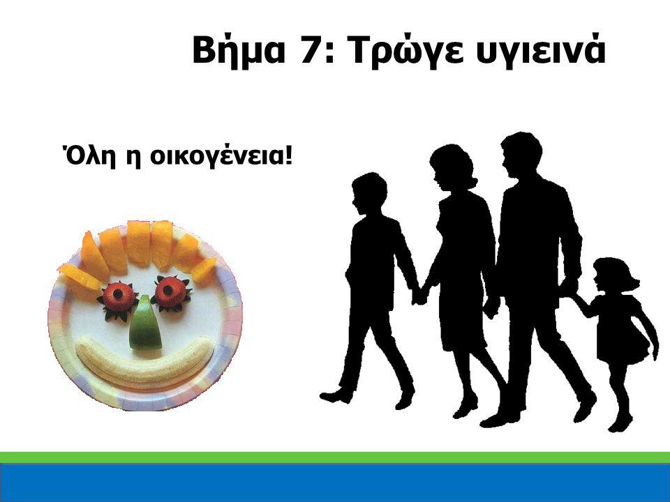 Βήμα 7: Τρώγε υγιεινά Όλη η οικογένεια!