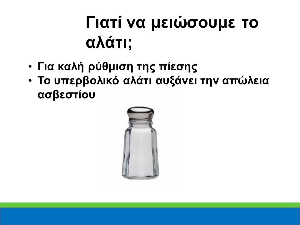 Γιατί να μειώσουμε το αλάτι;
