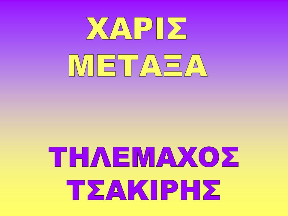 ΧΑΡΙΣ ΜΕΤΑΞΑ ΤΗΛΕΜΑΧΟΣ ΤΣΑΚΙΡΗΣ