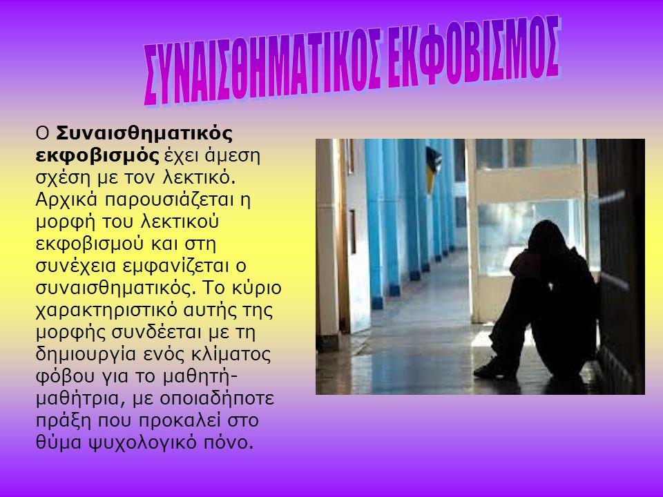 ΣΥΝΑΙΣΘΗΜΑΤΙΚΟΣ ΕΚΦΟΒΙΣΜΟΣ