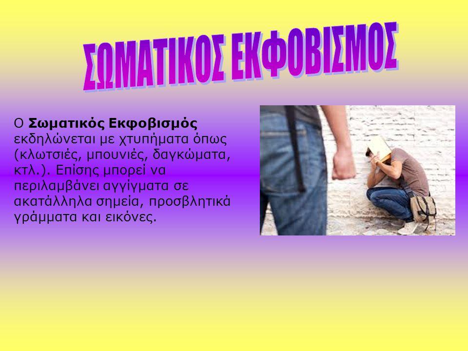 ΣΩΜΑΤΙΚΟΣ ΕΚΦΟΒΙΣΜΟΣ