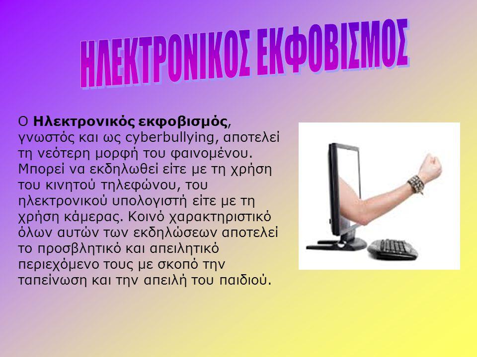 ΗΛΕΚΤΡΟΝΙΚΟΣ ΕΚΦΟΒΙΣΜΟΣ