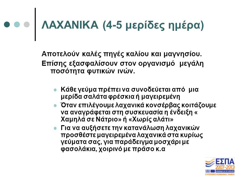 ΛΑΧΑΝΙΚΑ (4-5 μερίδες ημέρα)