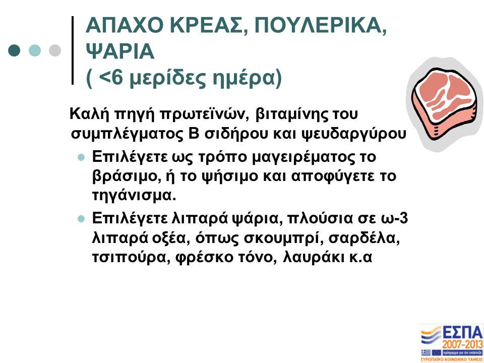ΑΠΑΧΟ ΚΡΕΑΣ, ΠΟΥΛΕΡΙΚΑ, ΨΑΡΙΑ ( <6 μερίδες ημέρα)