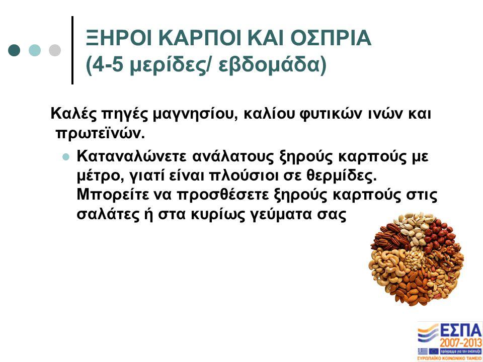 ΞΗΡΟΙ ΚΑΡΠΟΙ ΚΑΙ ΟΣΠΡΙΑ (4-5 μερίδες/ εβδομάδα)
