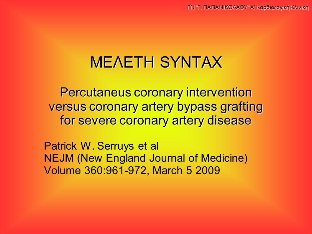 ΜΕΛΕΤΗ SYNTAX Percutaneus coronary intervention
