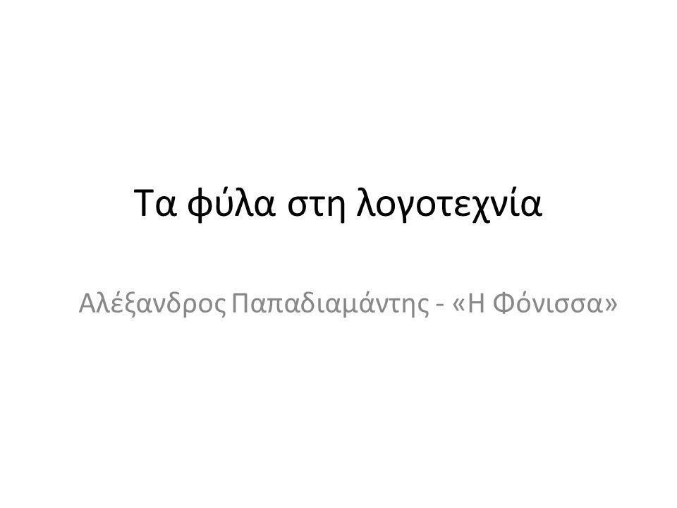 Αλέξανδρος Παπαδιαμάντης - «Η Φόνισσα»