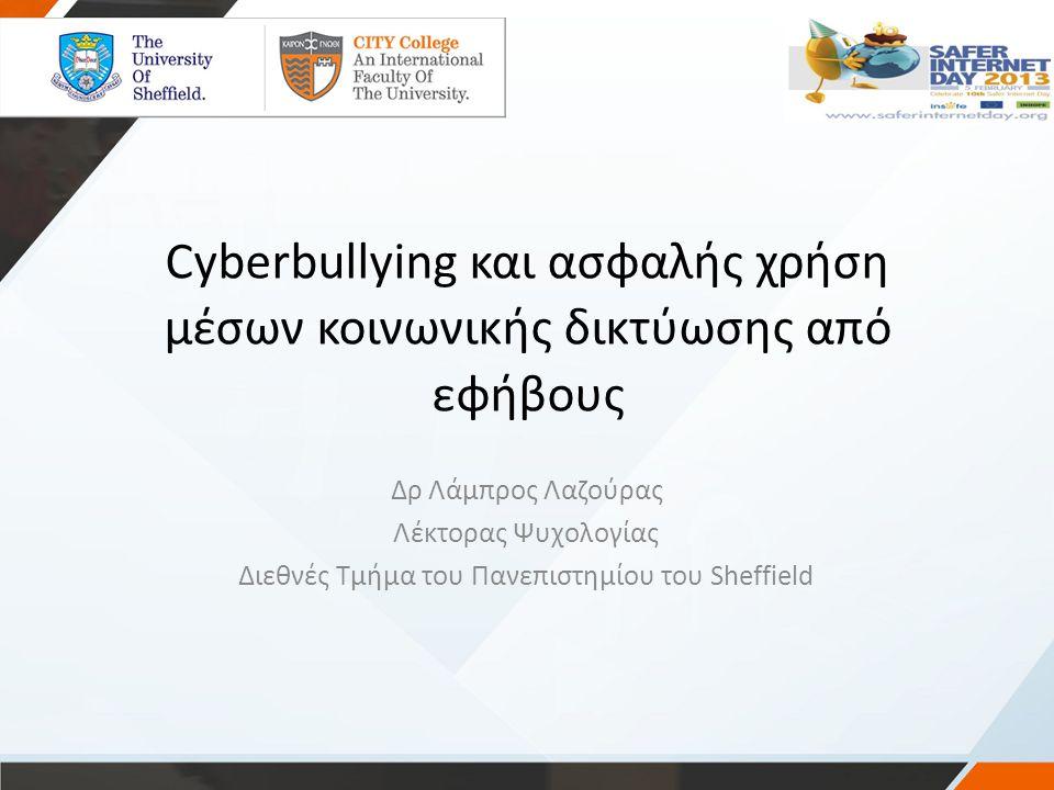 Cyberbullying και ασφαλής χρήση