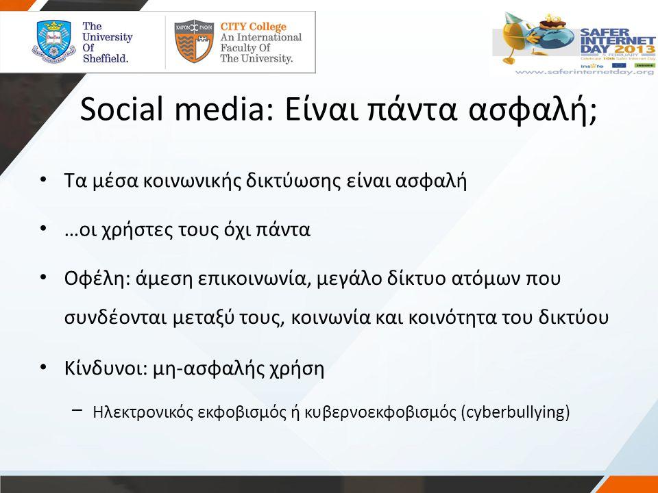 Social media: Είναι πάντα ασφαλή;