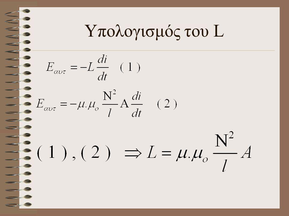 Υπολογισμός του L