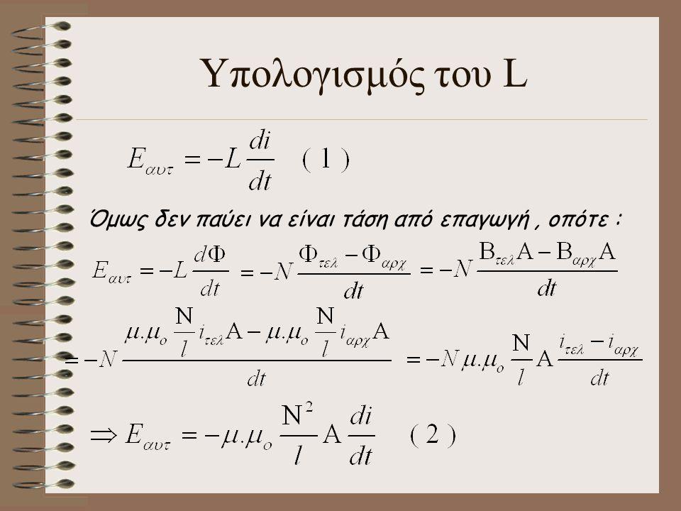 Υπολογισμός του L Όμως δεν παύει να είναι τάση από επαγωγή , οπότε :