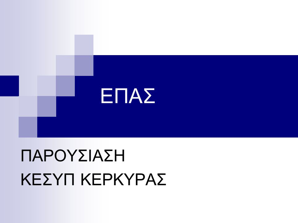 ΠΑΡΟΥΣΙΑΣΗ ΚΕΣΥΠ ΚΕΡΚΥΡΑΣ