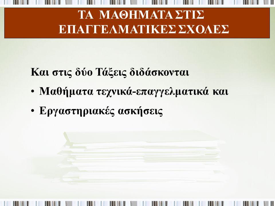 ΕΠΑΓΓΕΛΜΑΤΙΚΕΣ ΣΧΟΛΕΣ