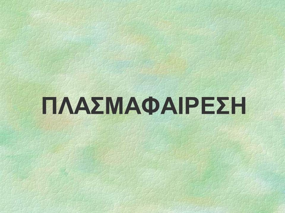 ΠΛΑΣΜΑΦΑΙΡΕΣΗ