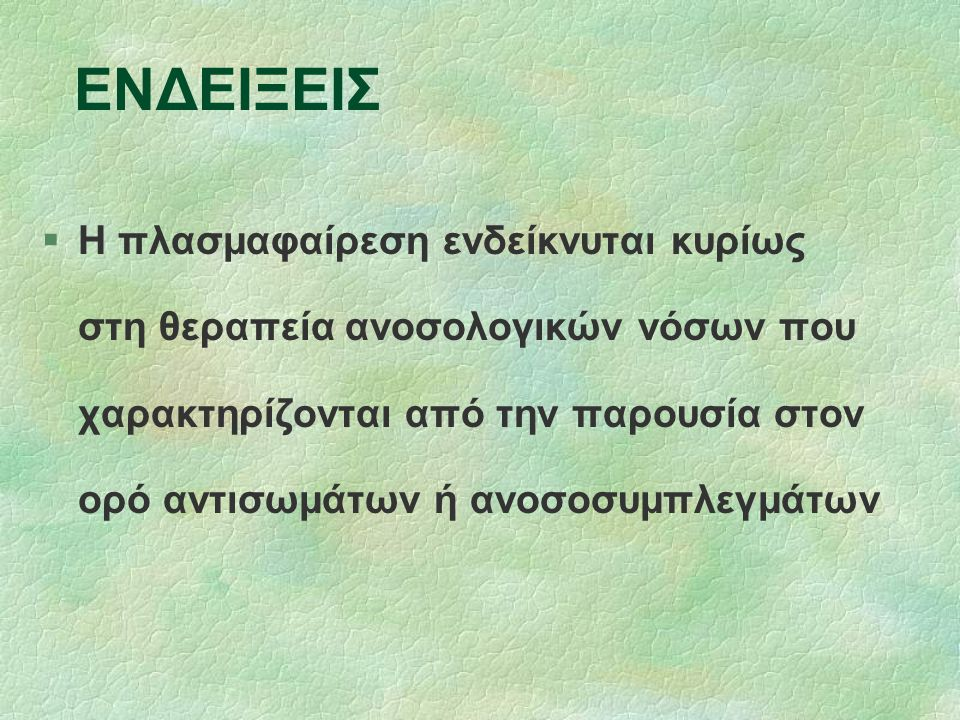 ΕΝΔΕΙΞΕΙΣ