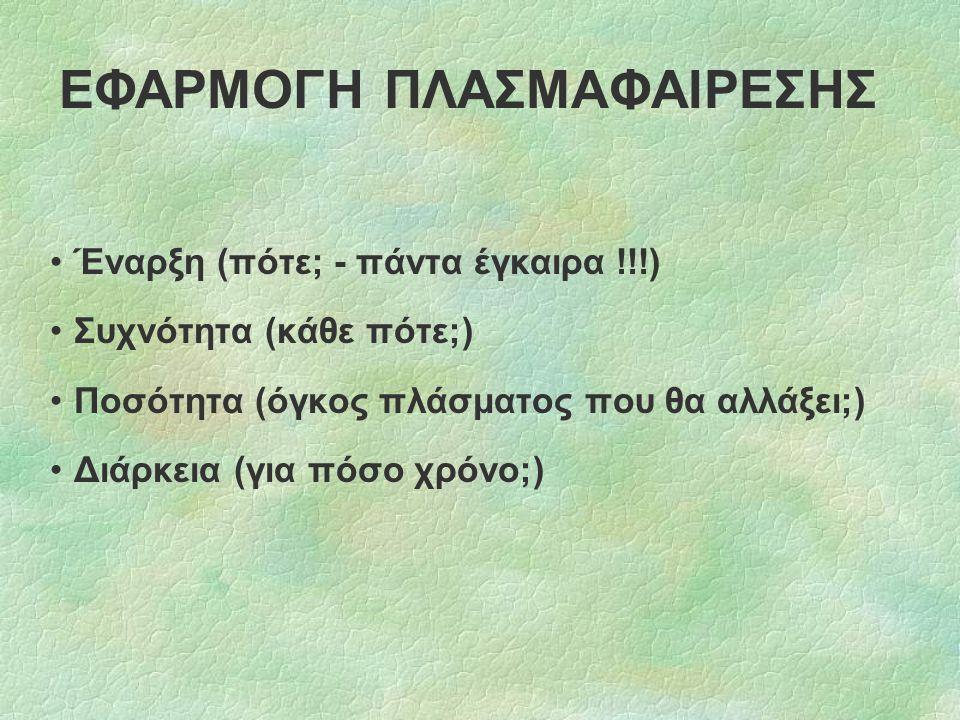 ΕΦΑΡΜΟΓΗ ΠΛΑΣΜΑΦΑΙΡΕΣΗΣ